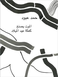 Abboud_Hamed_Cover